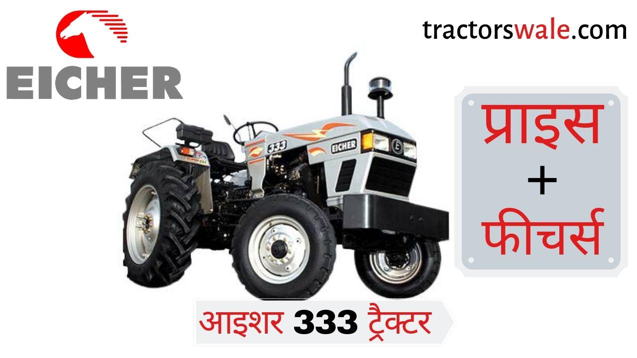 Eicher 333 Tractor Price
