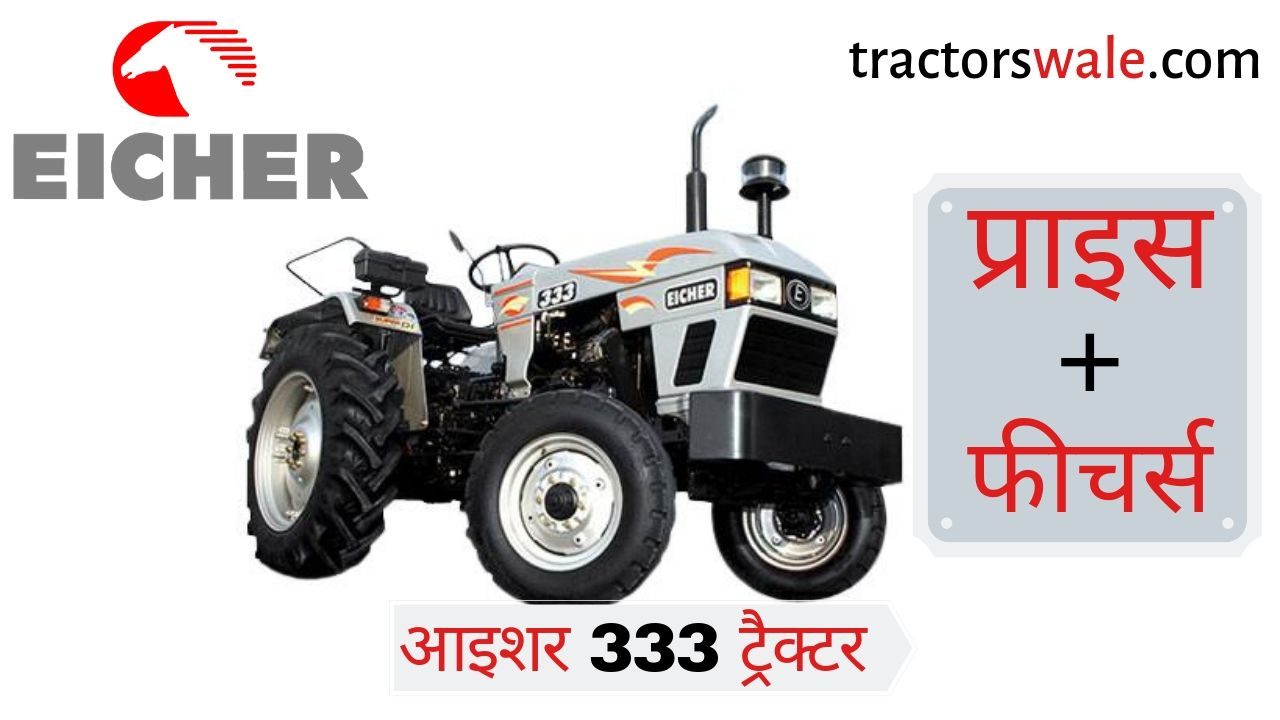 Eicher 333 Tractor Price Specifications Mileage overview - Eicher Tractors
