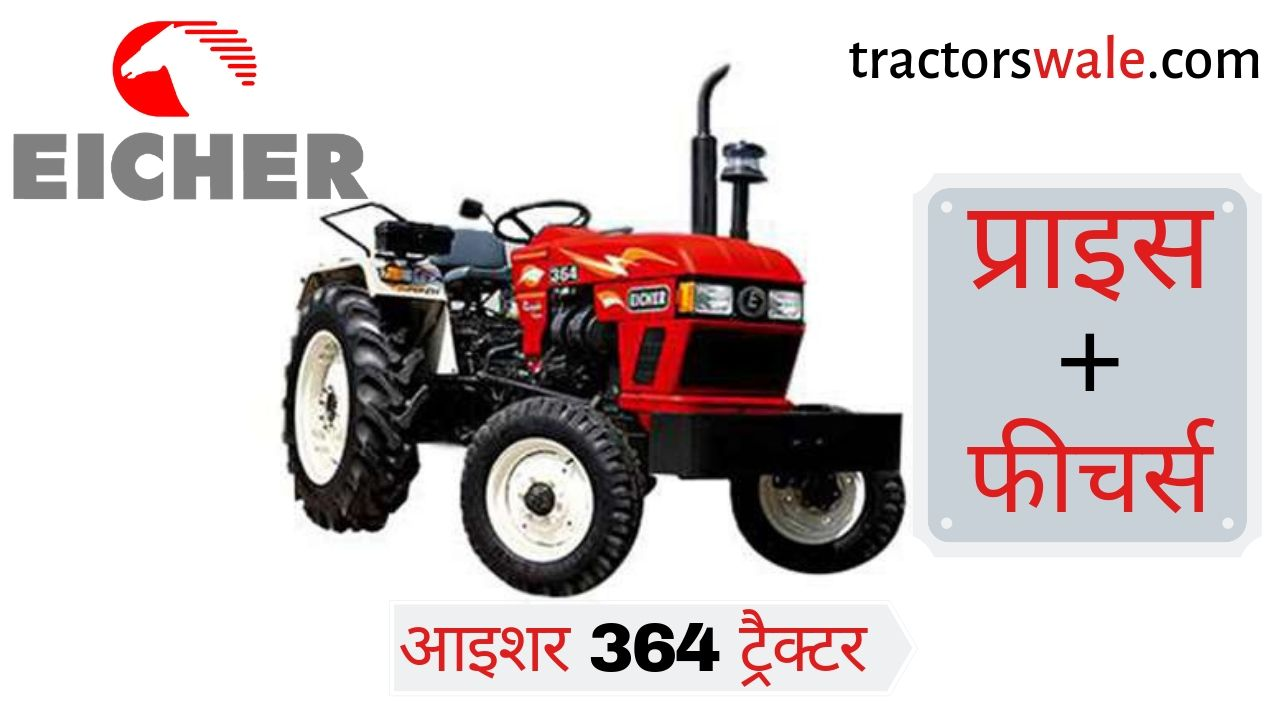Eicher 364 Tractor Price Specifications Mileage overview - Eicher Tractors