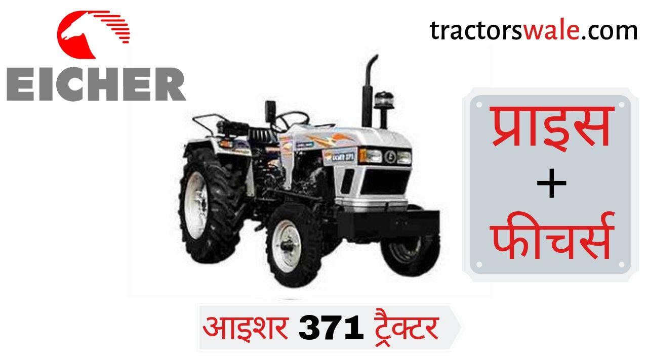 Eicher 371