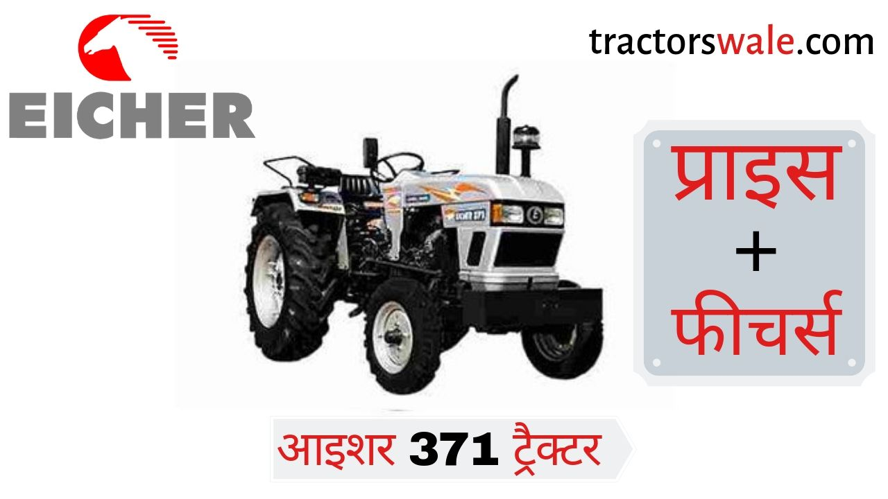 Eicher 371 Tractor Price Specifications Mileage overview - Eicher Tractors