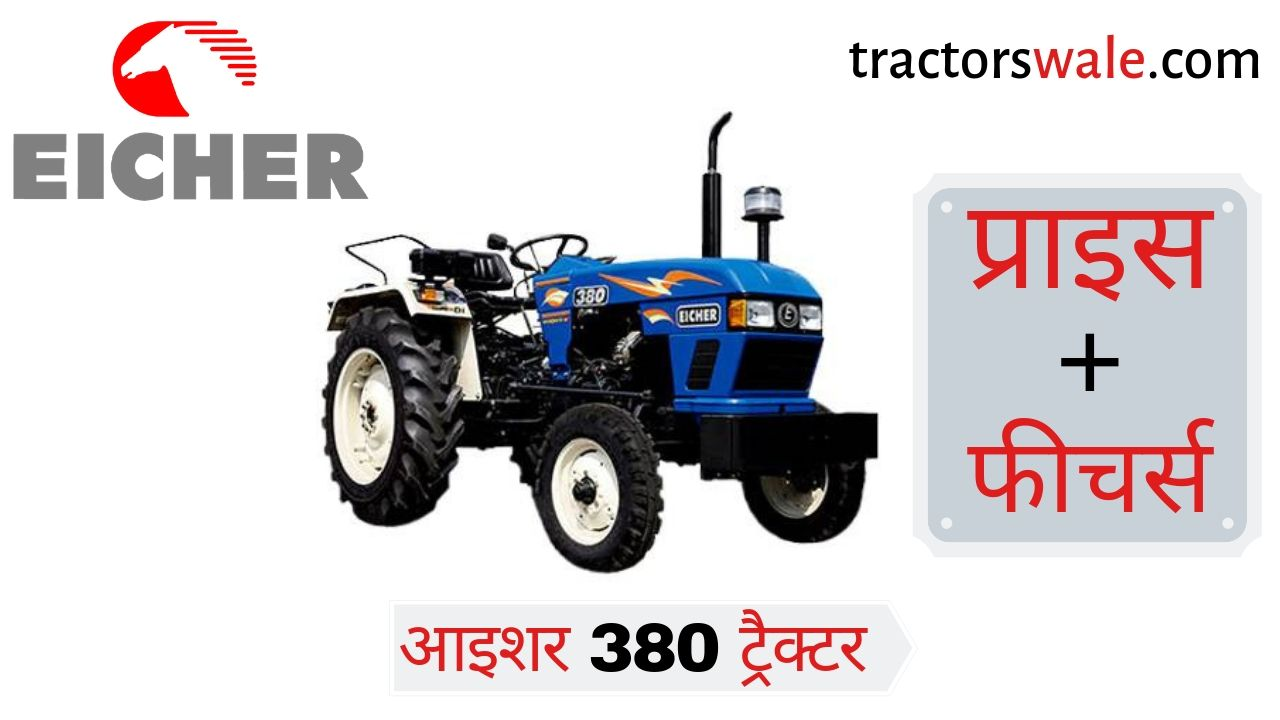 Eicher 380 Tractor Price Specifications Mileage overview - Eicher Tractors