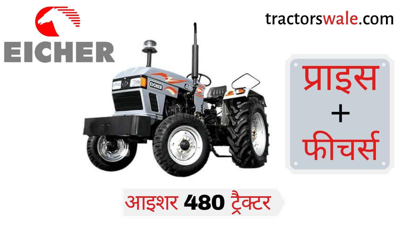 Eicher 480 tractor price