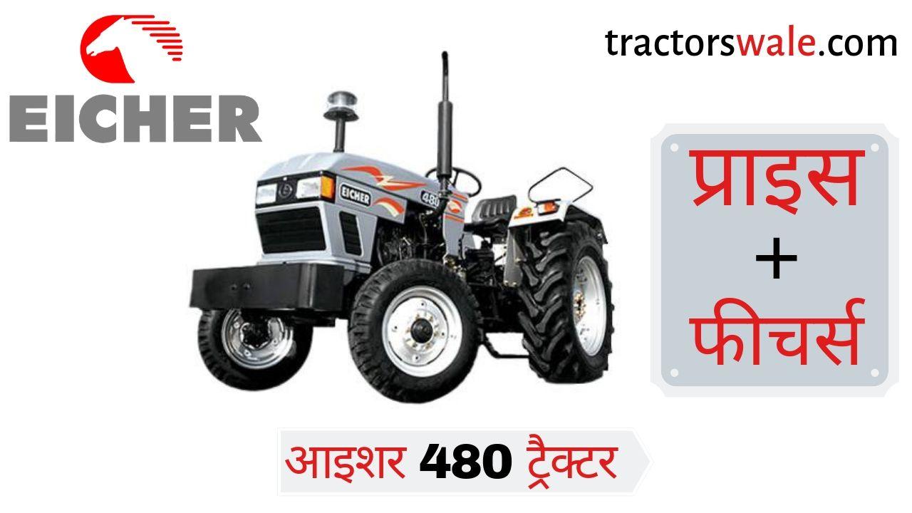 Eicher 480 tractor, Eicher 480 tractor price, Eicher 480 tractor price specifications, Eicher 480 tractor specifications, Eicher,