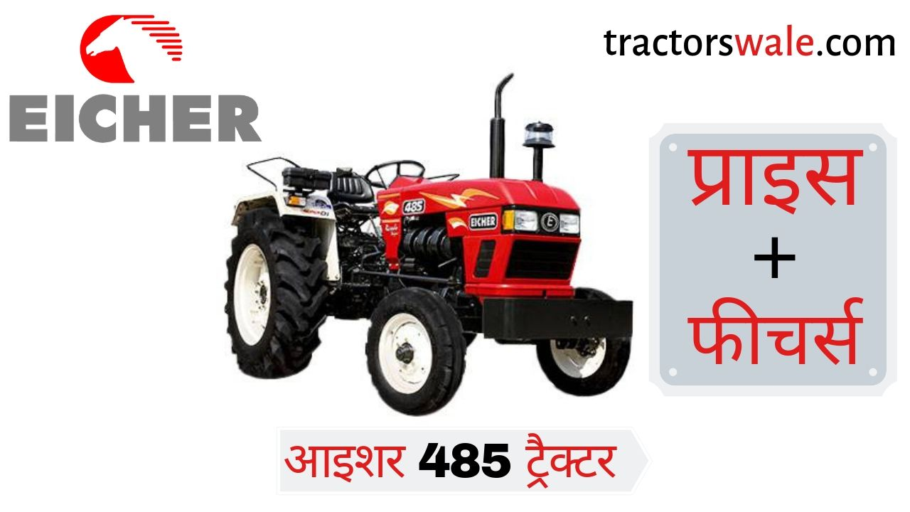 Eicher 485 Tractor Price Specifications Mileage overview - Eicher Tractors