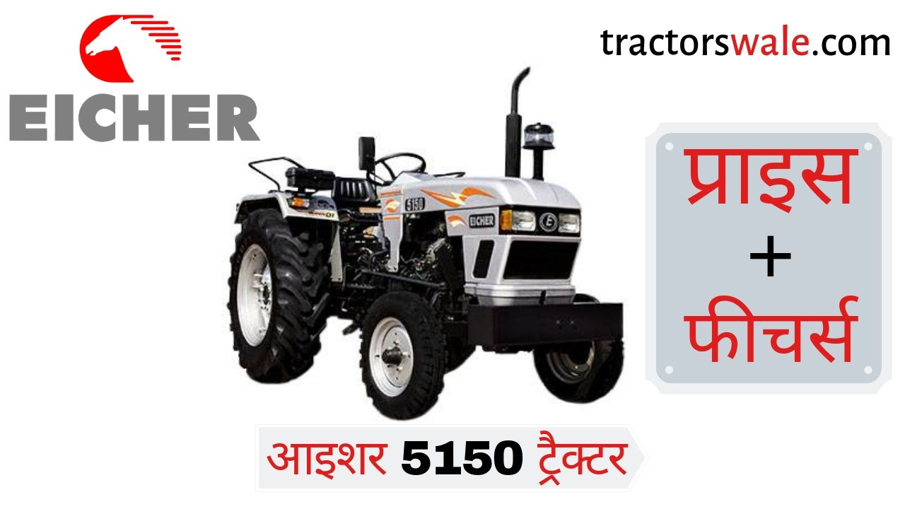Eicher 5150 Tractor Price