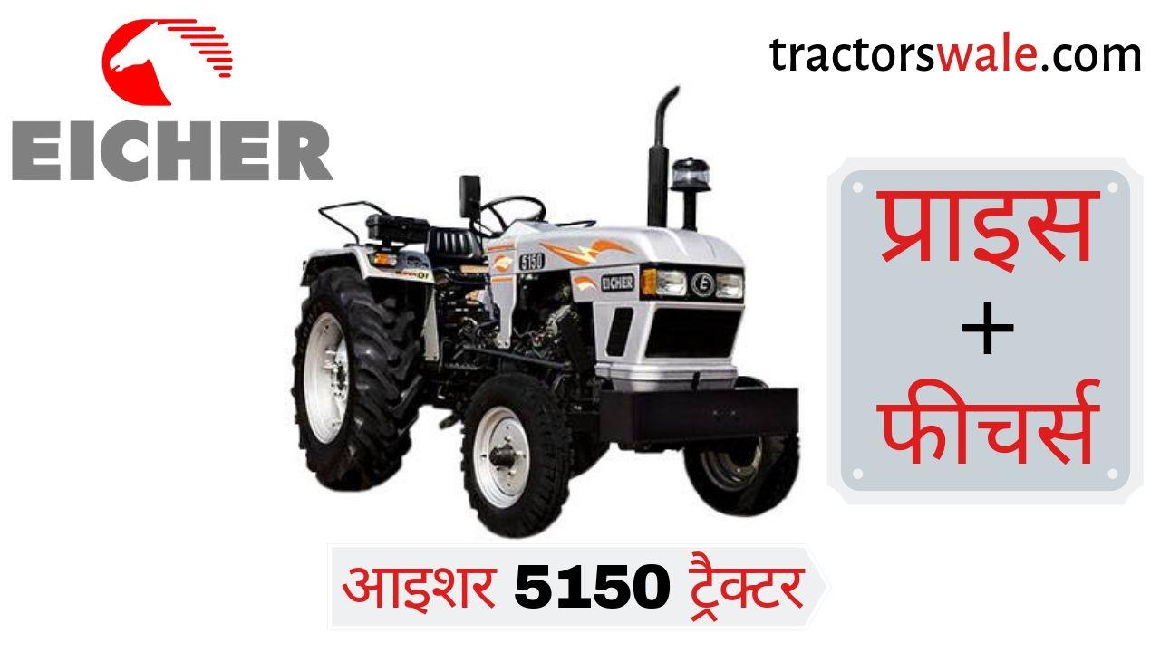 Eicher 5150