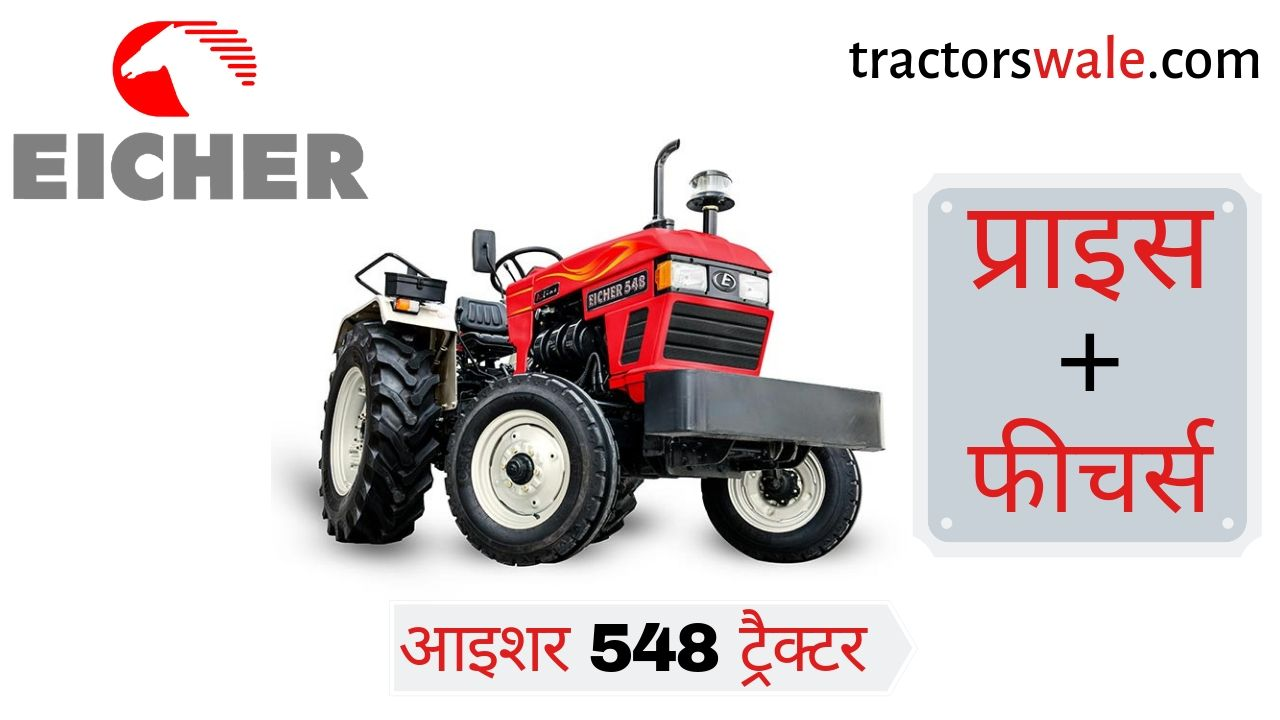 Eicher 548 Tractor Price Specifications Mileage overview - Eicher Tractors