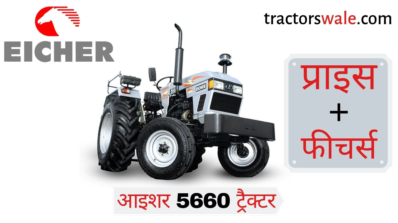 Eicher 5660 tractor price specifications Mileage Features Engine Details
