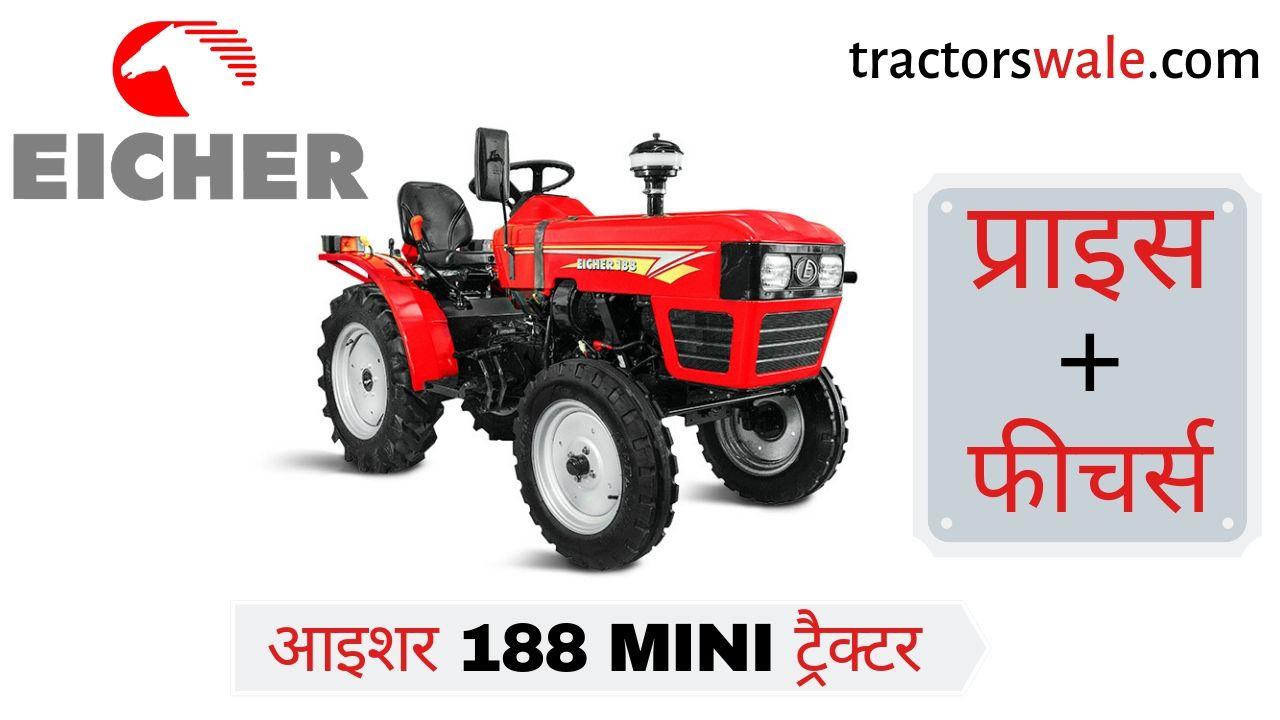 Eicher 188 Mini Tractor Price Specs & Review 2020