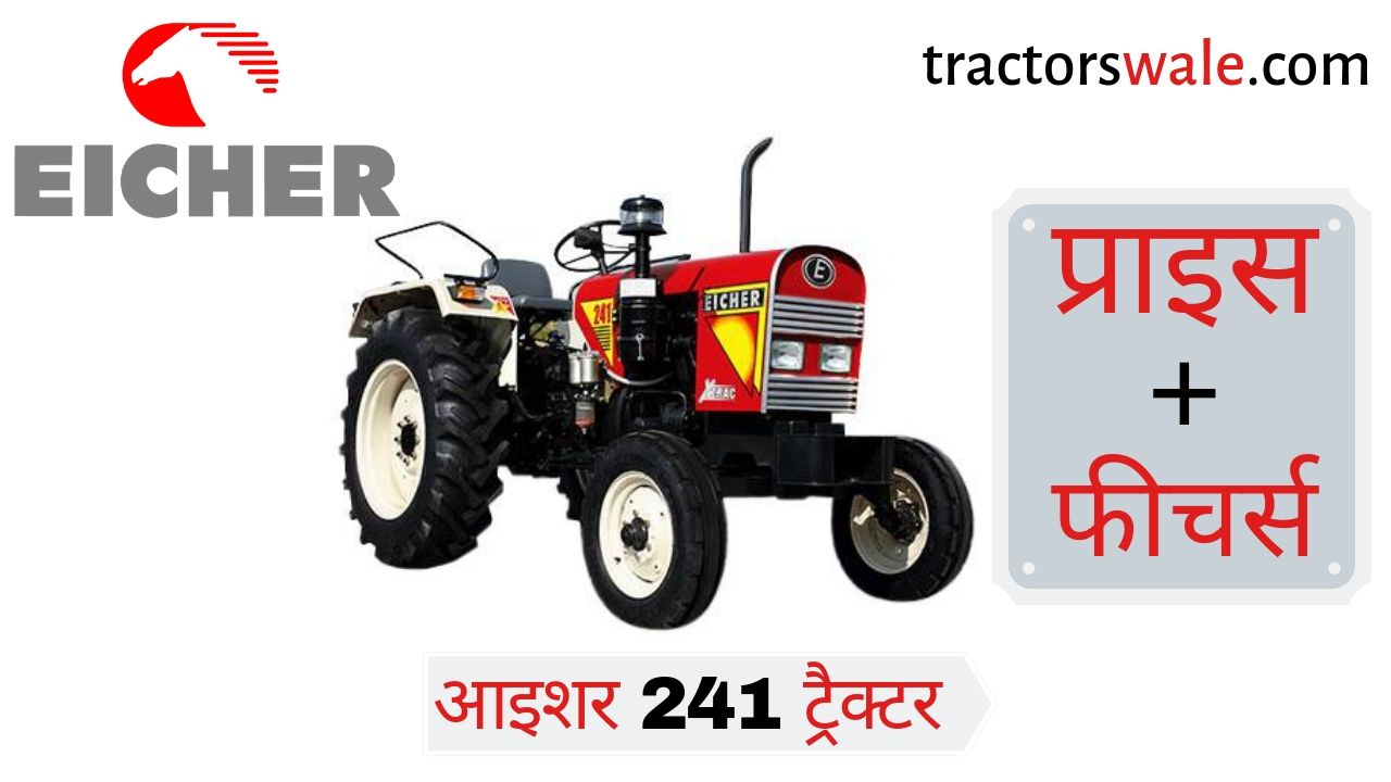 Eicher 241 Tractor Price Specification & Review 2020
