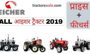 Eicher Tractors Price List in India All new Models of Eicher Tractor 2021