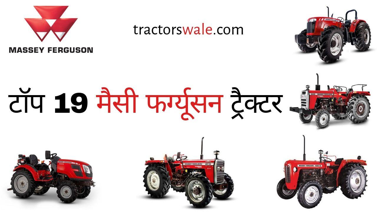 Latest Top 19 Massey Ferguson tractors Price Specs & Review 2020