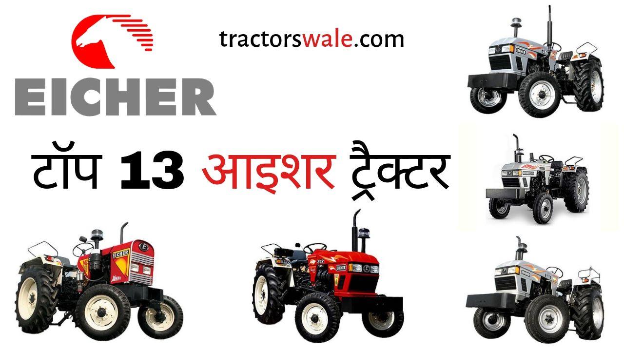 Top 13 Eicher Tractor