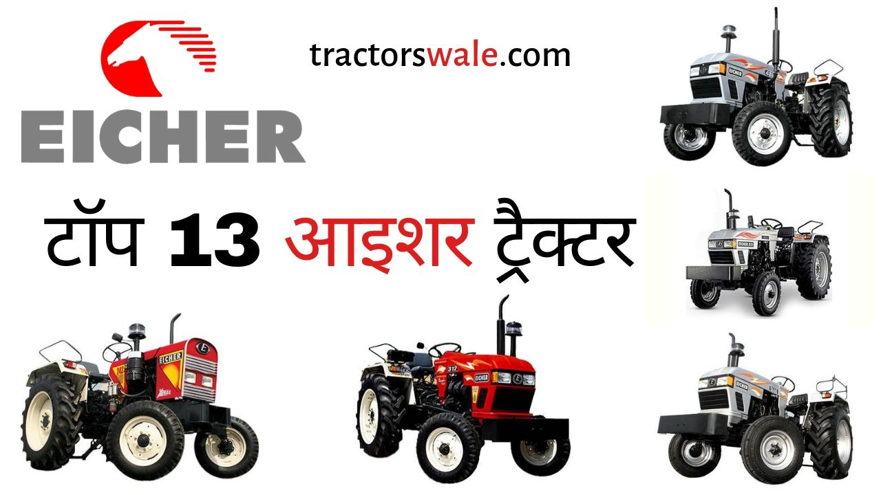 Latest Top 13 Eicher Tractor Price Specs & Review 2020