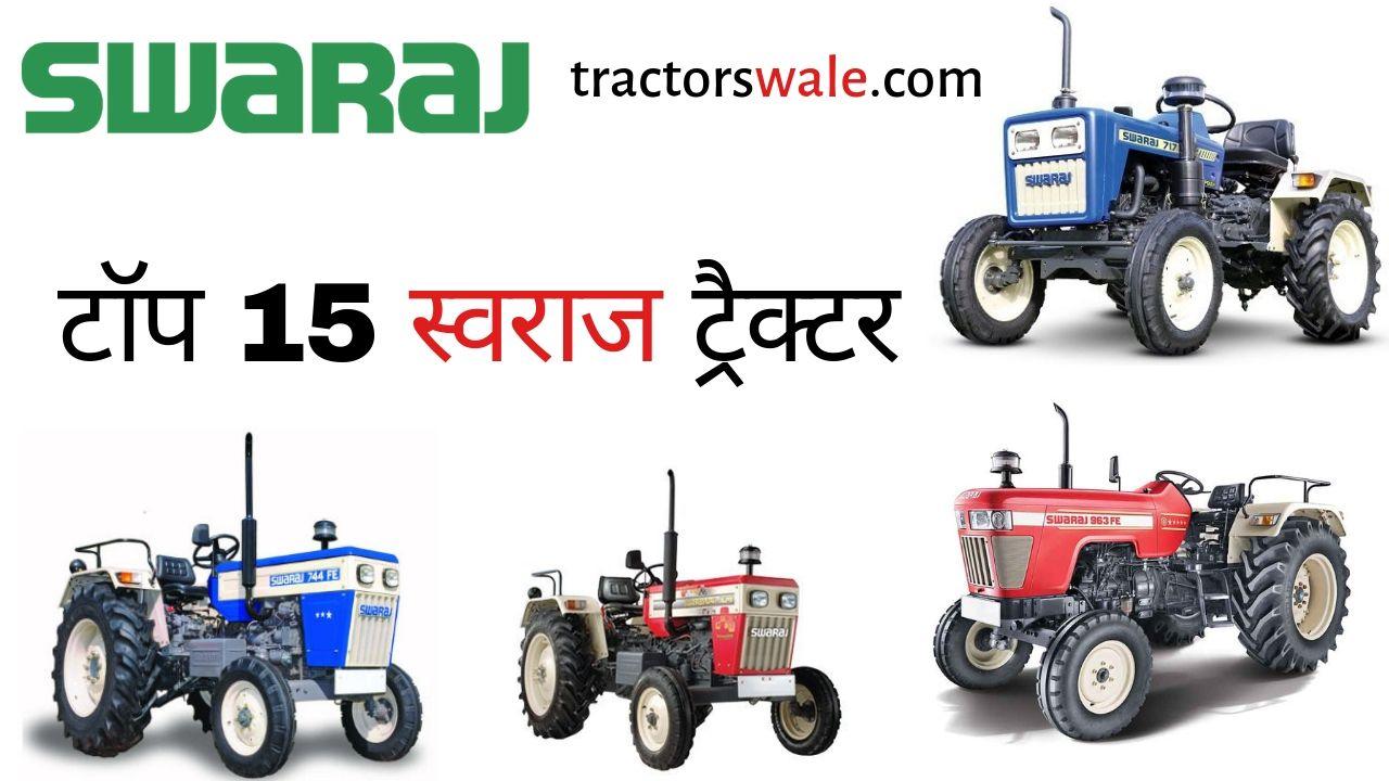 Top 15 Swaraj Tractor | Best 15 Swaraj Tractors | Swaraj Tractor Price list