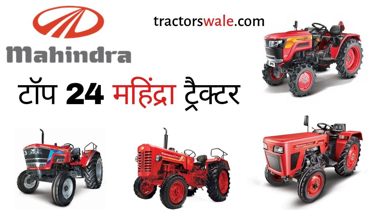 Top 24 Mahindra Tractor Price | Latest 24 Mahindra Tractor All model price