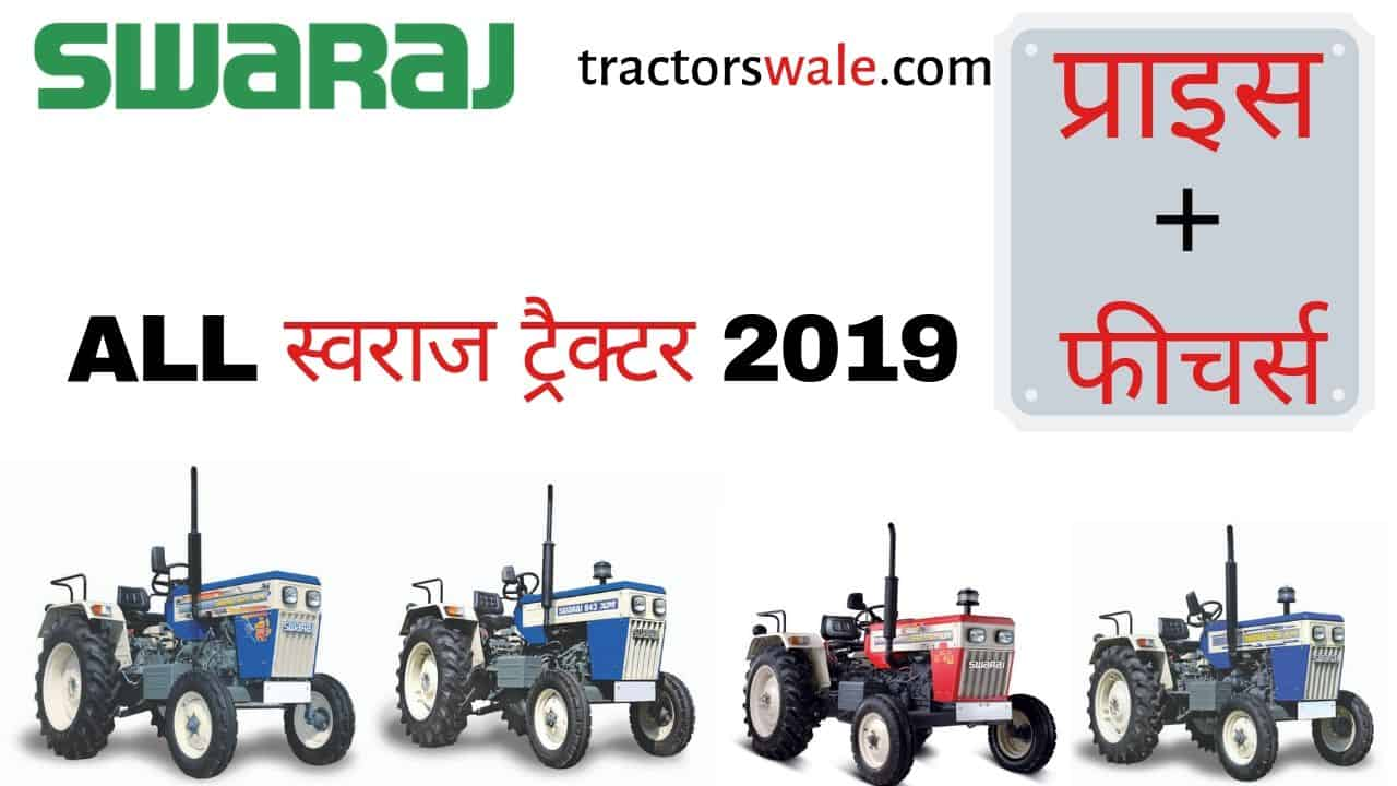 All Swaraj tractors price list in India Swaraj tractors Price Models 2019