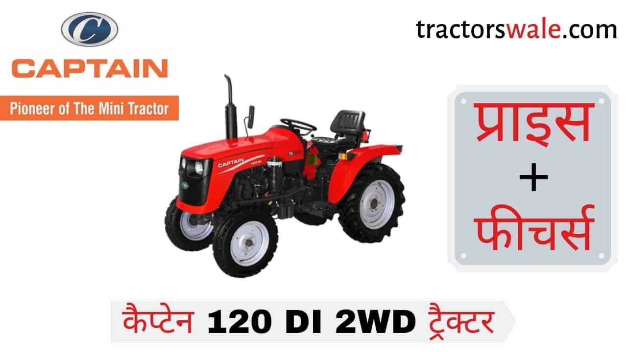 Captain 120 DI 2WD Tractor Price Specifications Mileage 2019 | Captain Mini Tractor