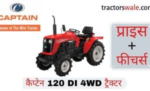 Captain 120 DI 4WD tractor Price Specs Review | Captain 120 DI tractor