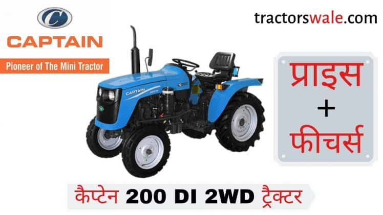Captain 200 DI tractor price overview specifications | captain 200 DI mini tractor