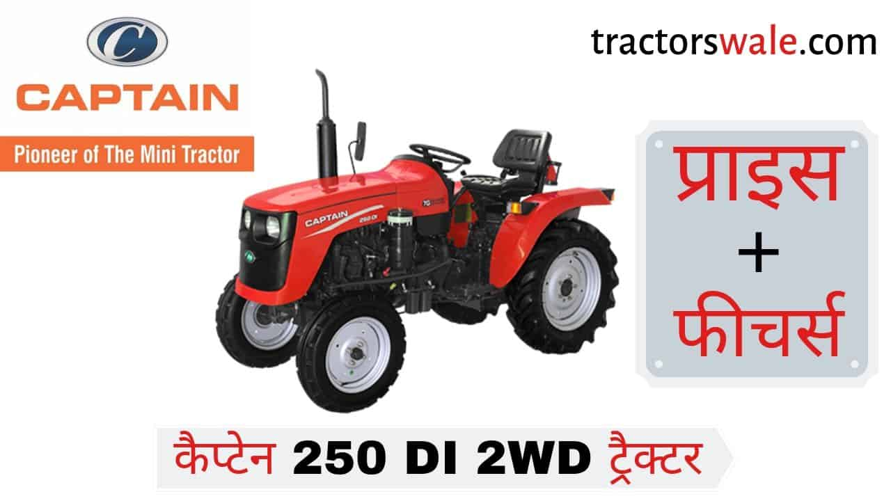 Captain 250 DI tractor Price Specifications Mileage Feature | Captain tractor
