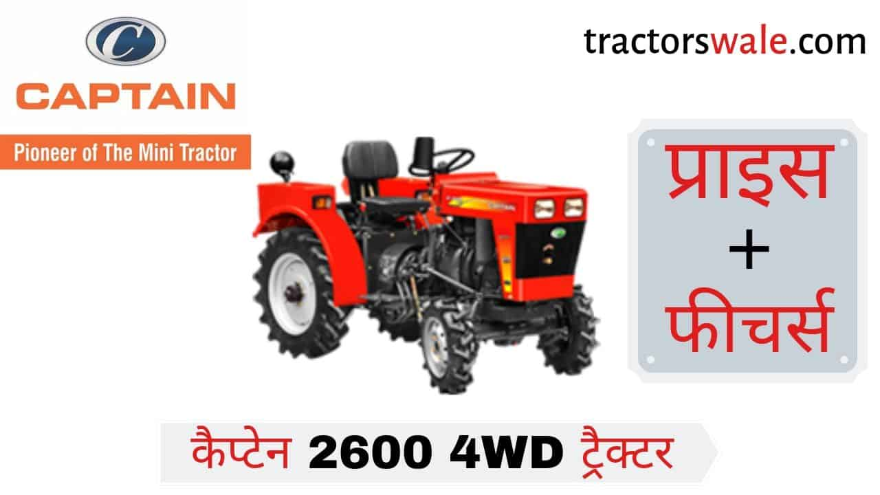 Captain 2600 DI 4WD Tractor Specifications price in India features