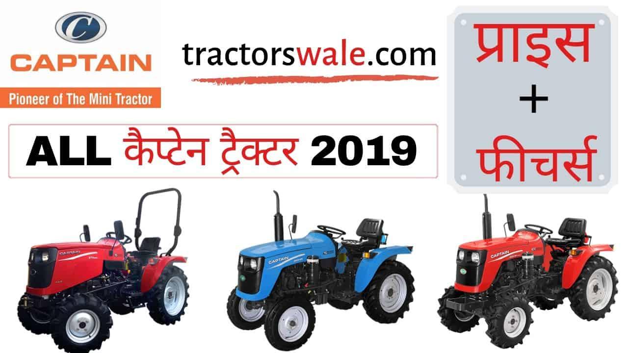 Captain Tractors model Price list in India All Captain mini tractors 2019
