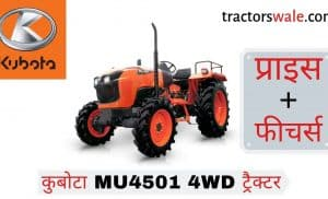 Kubota MU4501 4WD tractor price specifications Mileage | kubota 45 HP tractor