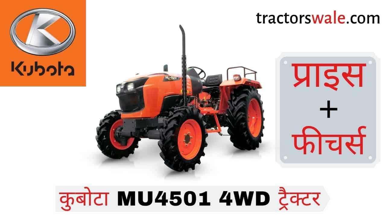 Kubota MU4501 4WD tractor price specifications India kubota 45 HP tractor