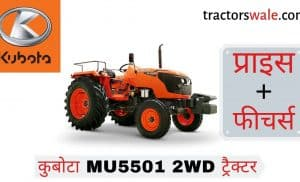 Kubota MU5501 2WD tractor price specifications mileage | kubota MU5501 tractor