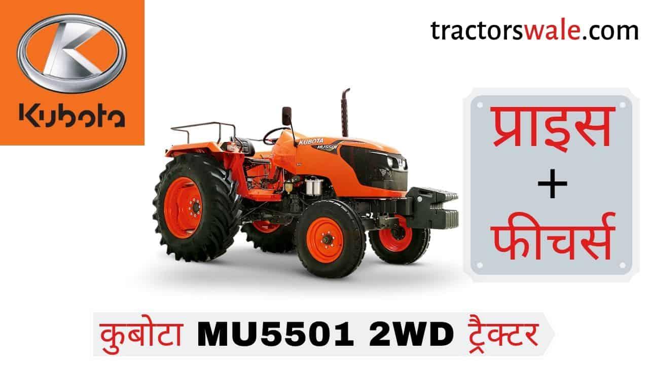 Kubota MU5501 2WD tractor price specifications mileage | kubota MU5501 tractor