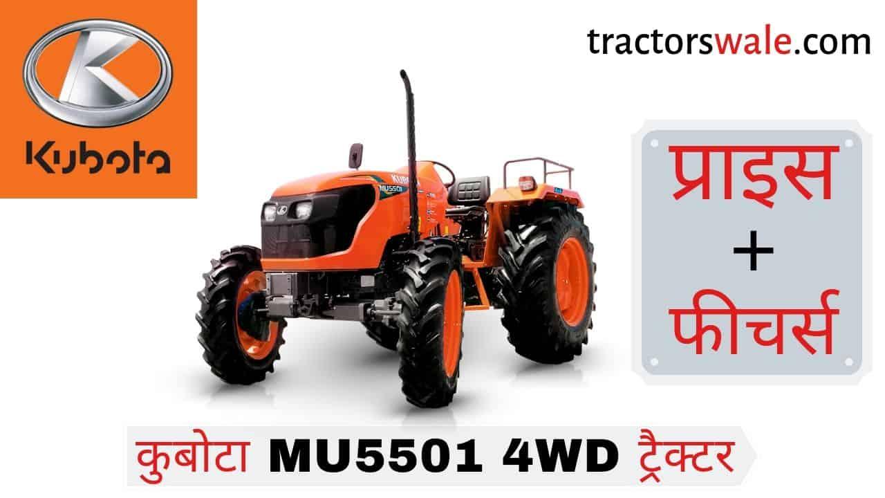 Kubota MU5501 4WD tractor price specifications in India | kubota tractor