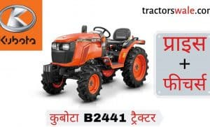 Kubota NeoStar B2441 tractor price specification | Kubota 24 HP tractor
