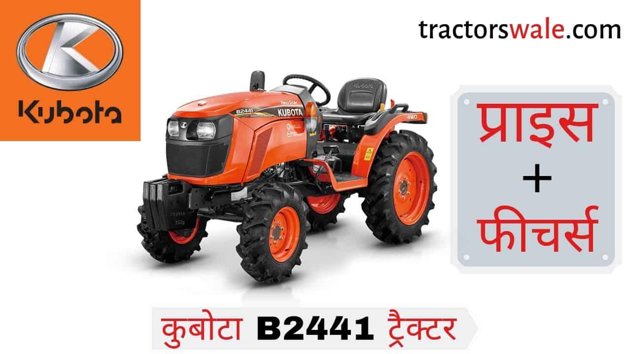 Kubota NeoStar B2441 tractor price specification | Kubota 24 HP tractor