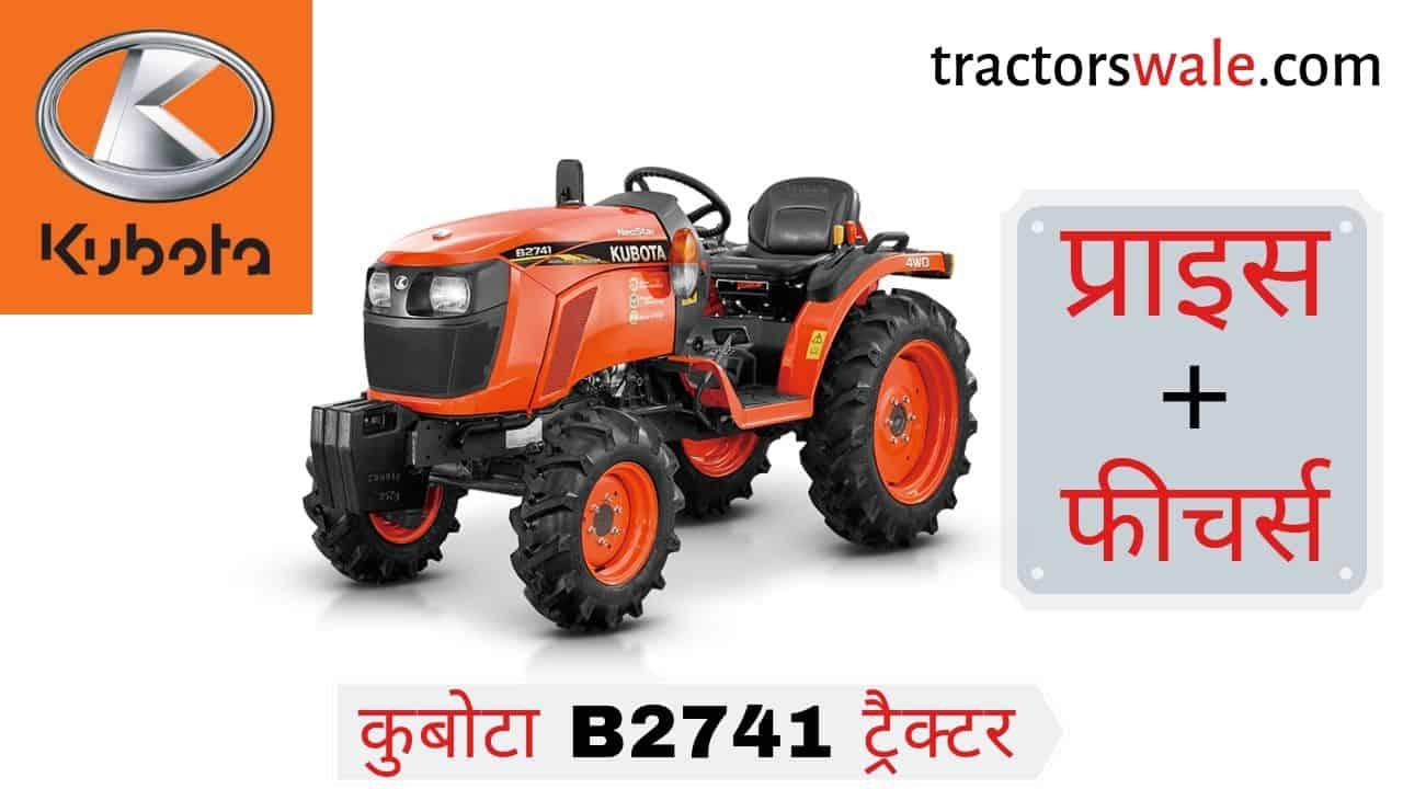 Kubota NeoStar B2741 tractor price   NeoStar B2741 27 HP tractor