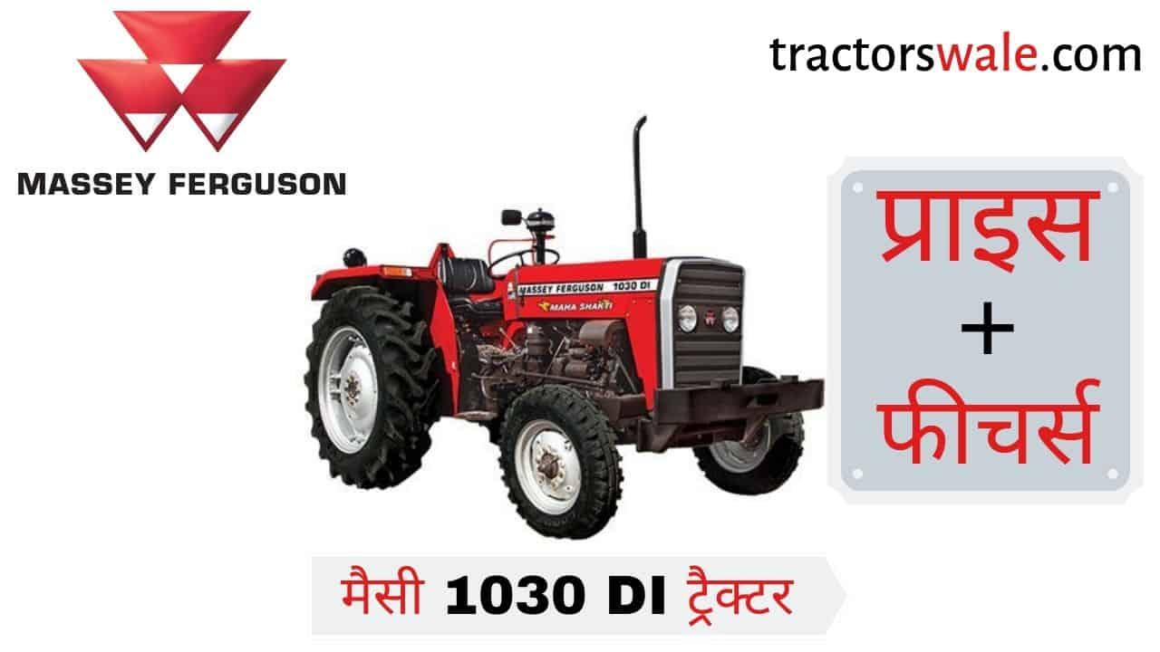 Massey Ferguson 1030 DI MAHA SHAKTI tractor price specification