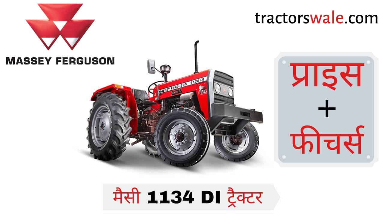 Massey Ferguson 1134 DI tractor Price Specs Mileage Review 2019