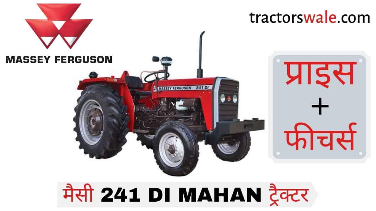 Massey Ferguson 241 DI MAHAN Tractor Models Price in India Massey Tractor 2019