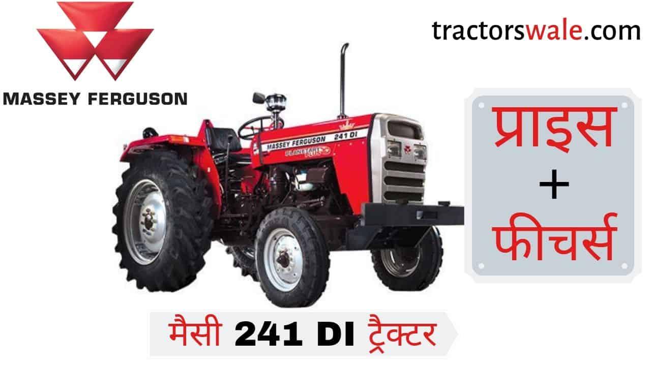 Massey Ferguson 241 DI PLANETARY PLUS price specification | MF 241 DI