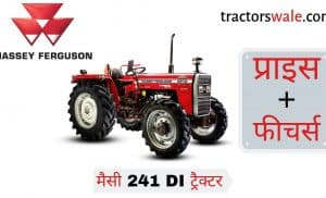 Massey Ferguson 241 Tractor specification Price Mileage | Massey Ferguson Tractor Price