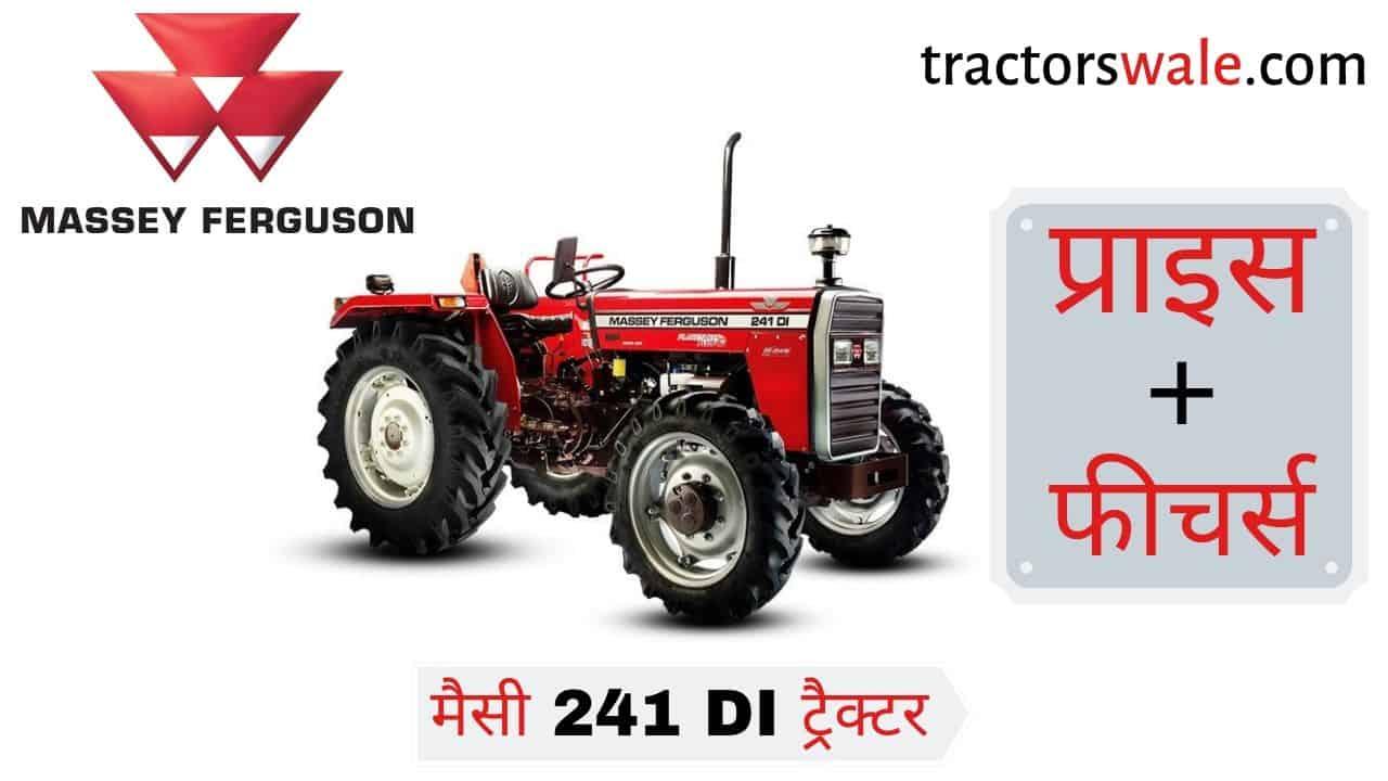 Massey Ferguson 241 Tractor specification Price Mileage Massey Ferguson Tractor Price