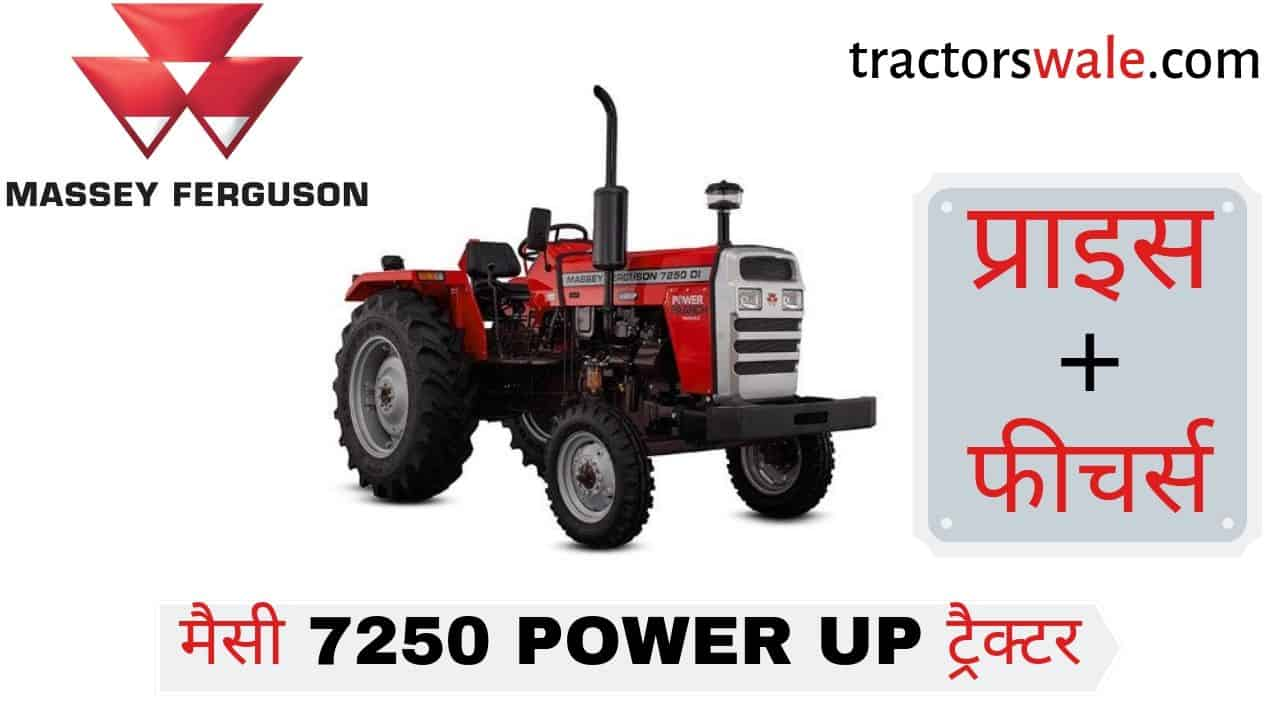 Massey Ferguson 7250 Power Up tractor on road price list specification Mileage