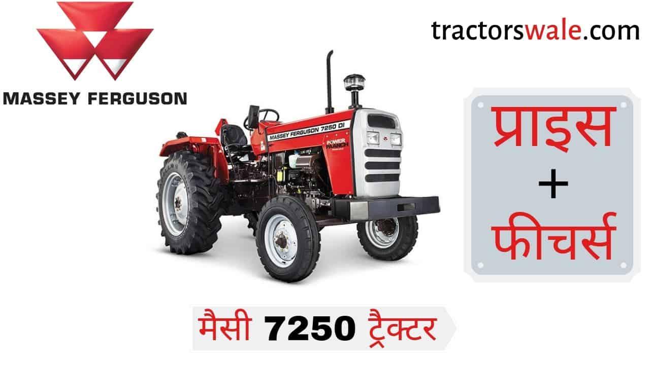 Massey Ferguson 7250 Tractor on road price list specification   Massey 7250