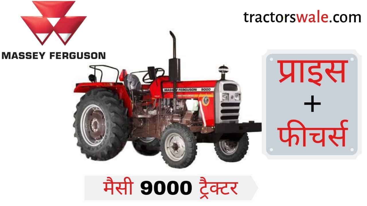 Massey Ferguson 9000 PLANETARY PLUS tractor price list Specifications Mileage 2019