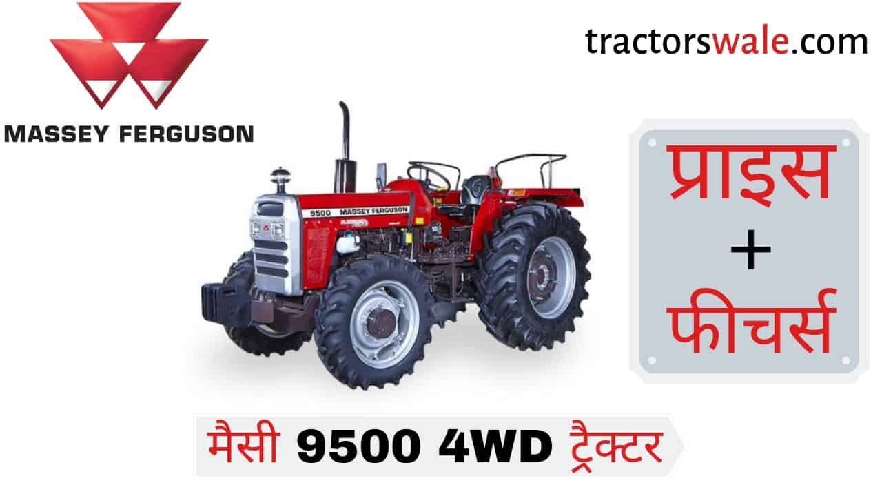 Massey Ferguson 9500 4wd Tractor price Specifications Review Full Information