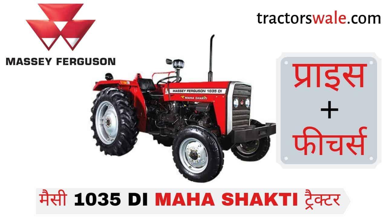 Massey Tractor Massey Ferguson 1035 DI MAHA SHAKTI Tractor Model Price in India