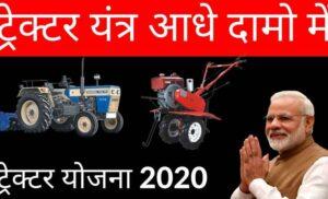 PM Kisan Tractor Yojana | प्रधानमंत्री किसान ट्रेक्टर योजना 2021