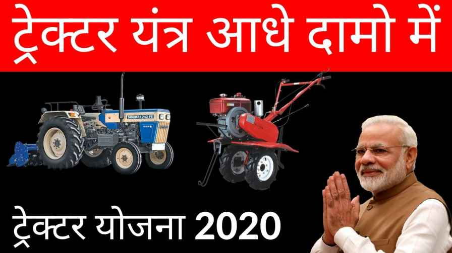 PM Kisan Tractor Yojana   प्रधानमंत्री किसान ट्रेक्टर योजना 2020