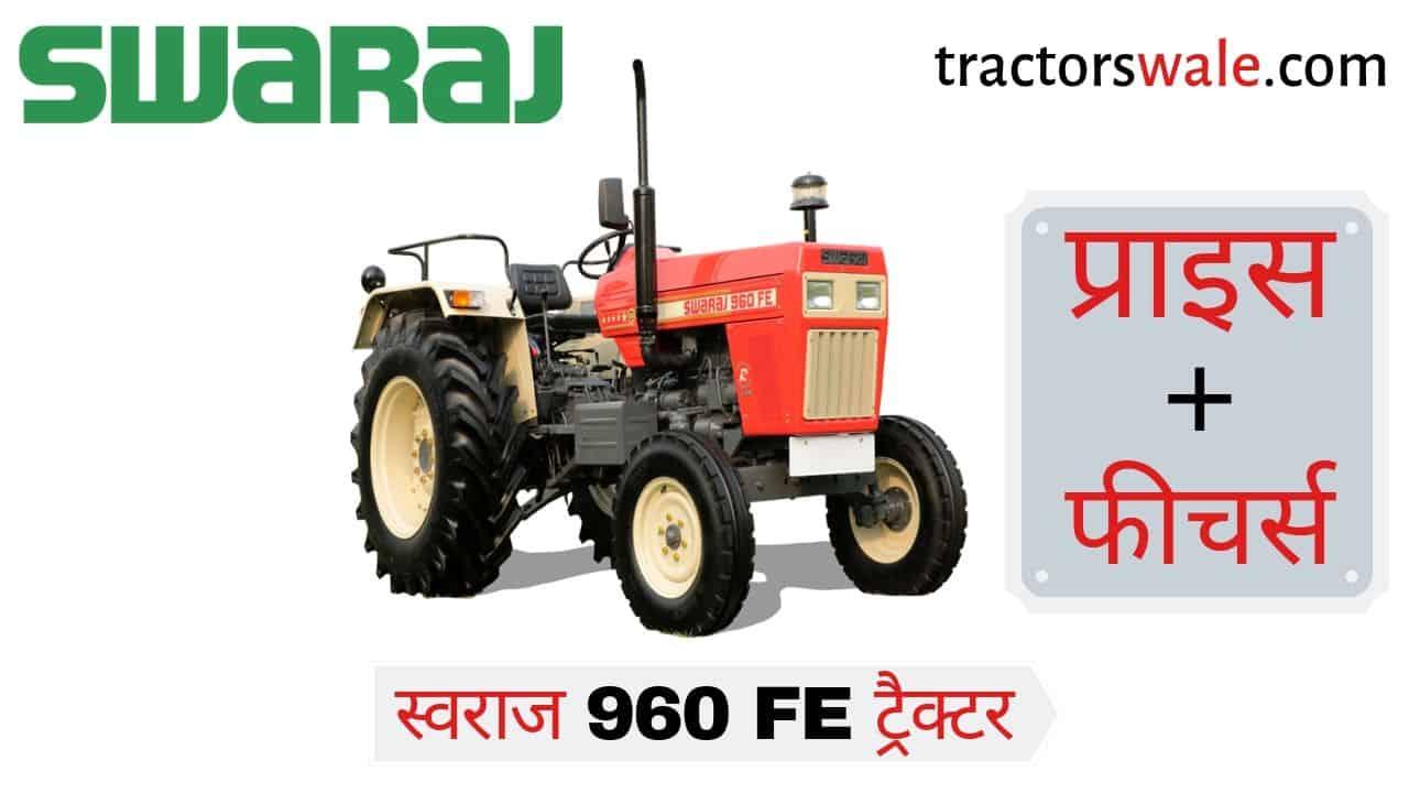 Swaraj 960 FE Tractor Price Overview Specifications | Swaraj 960 Tractor
